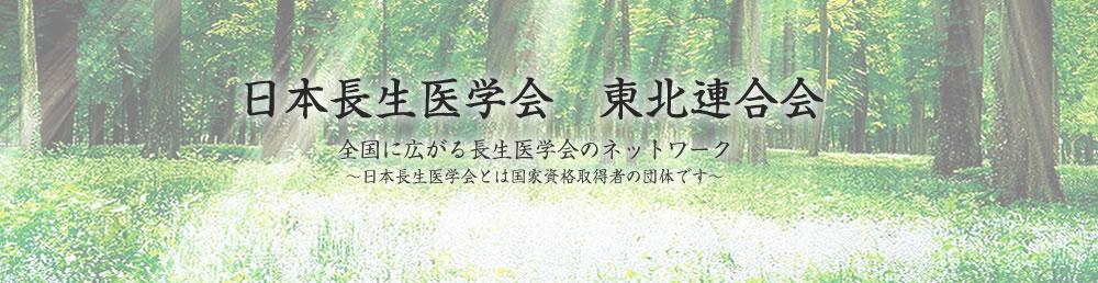 日本長生医学会|東北連合会サイト
