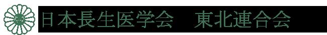日本長生医学会 東北連合会